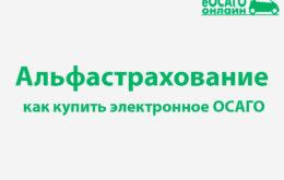 Альфастрахование ОСАГО онлайн купить