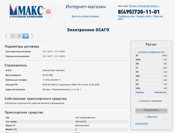 Макс страховая компания официальный сайт москва осаго создание сайтов через конструктор отзывы