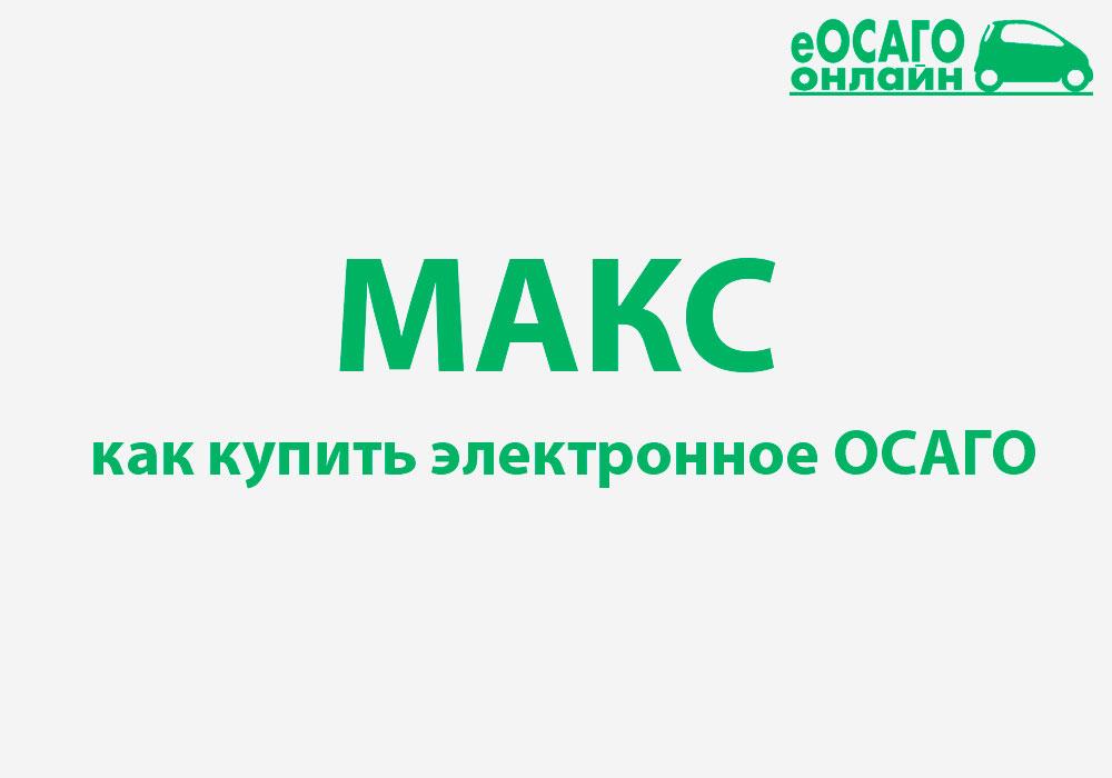 МАКС ОСАГО онлайн купить