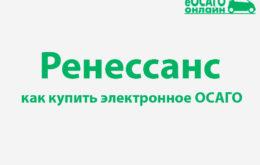 Ренессанс Страхование ОСАГО онлайн купить