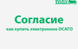 Согласие ОСАГО онлайн купить