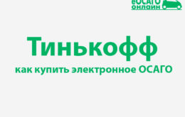 Тинькофф ОСАГО онлайн купить