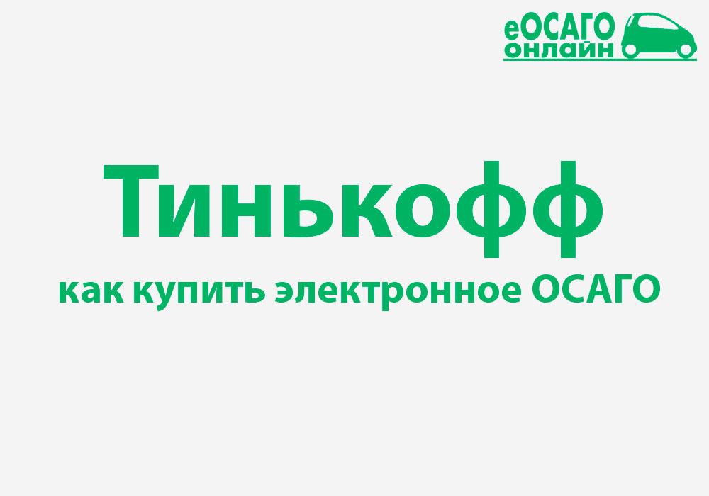 Тинькофф Страхование ОСАГО онлайн купить
