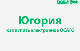 Югория ОСАГО онлайн купить