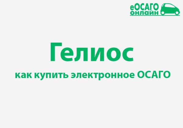 Гелиос ОСАГО онлайн купить