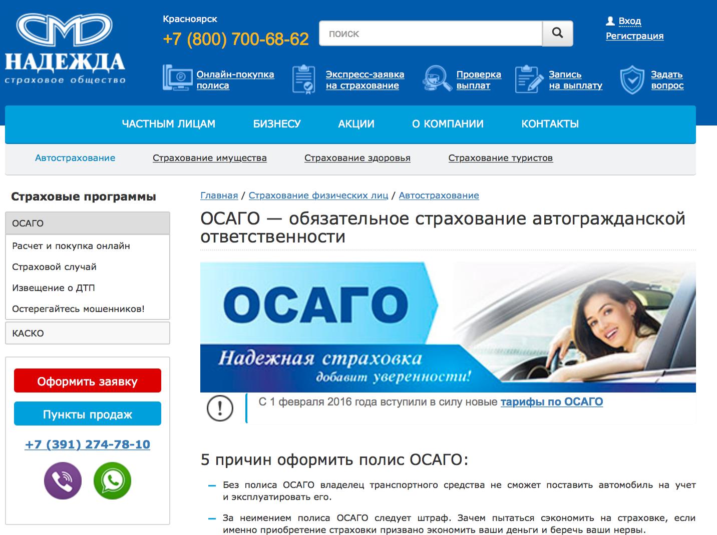 Сайты страховых компаний по осаго сайты авто компаний