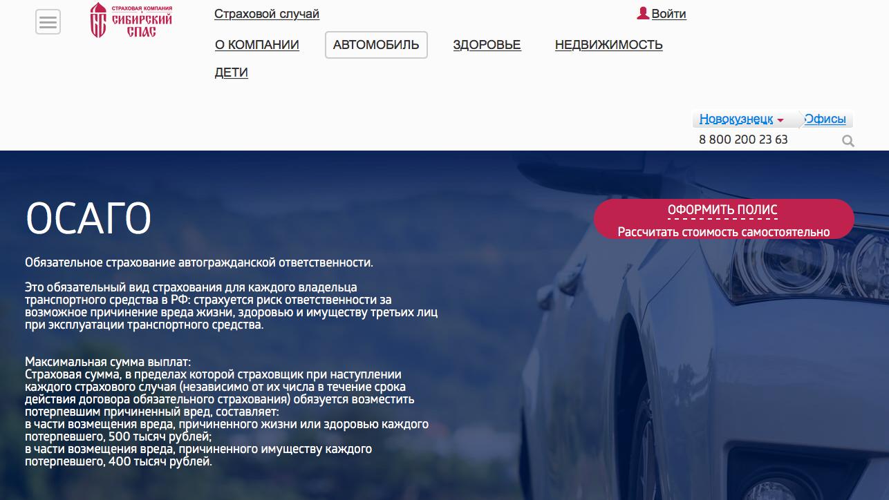 Сибирский спас ОСАГО онлайн купить