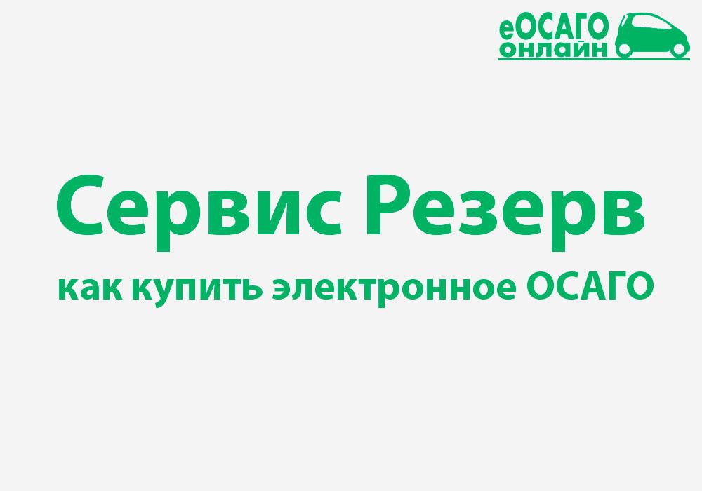 Сервис-Резерв ОСАГО онлайн купить