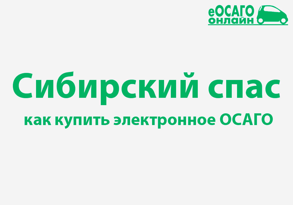 Сибирский-спас ОСАГО онлайн купить