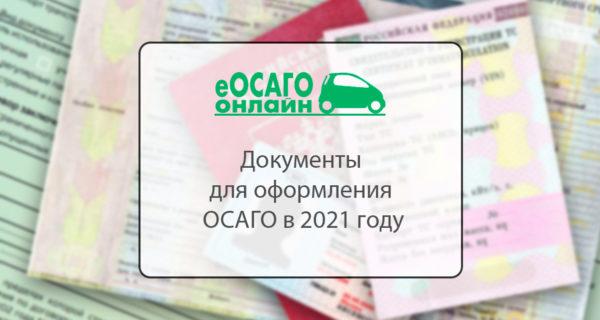 Документы для оформления ОСАГО в 2021 году