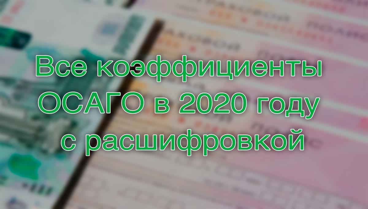 Все коэффициенты ОСАГО в 2020 году с расшифровкой