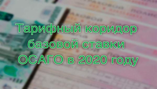 Тарифный коридор базовой ставки ОСАГО в 2020 году