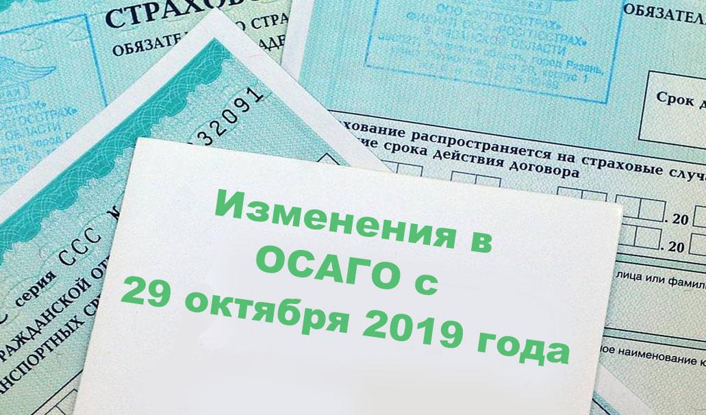 Изменения в ОСАГО c 29 октября 2019 года