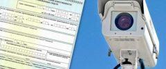 Системы РСА могут начинать проверки ОСАГО с использованием дорожных камер