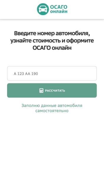 Главная страница приложения ОСАГО онлайн калькулятор