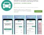 Мобильное приложение ОСАГО онлайн калькулятор для Android