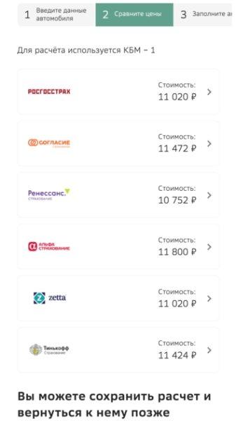 Сравните предложения страховых компаний
