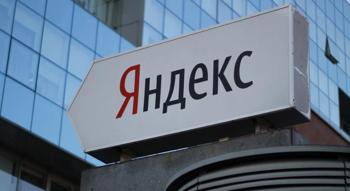 «ЯСтраховка» - новый товарный знак «Яндекса»