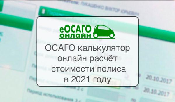 ОСАГО калькулятор в 2021 году: онлайн расчёт