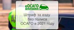 Штраф за езду без полиса ОСАГО в 2021 году