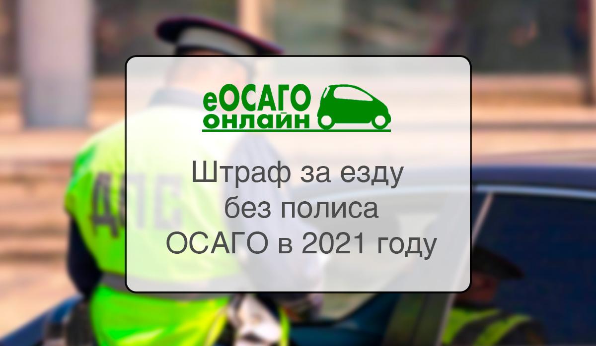 Штраф за езду без страховки ОСАГО в 2021 году