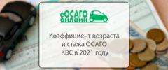 КВС — коэффициент возраста и стажа ОСАГО в 2021 году