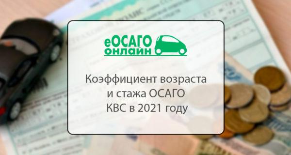 КВС - коэффициент возраста и стажа ОСАГО в 2021 году
