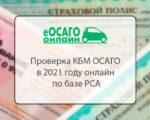 Проверка КБМ ОСАГО в 2021 году онлайн по базе РСА