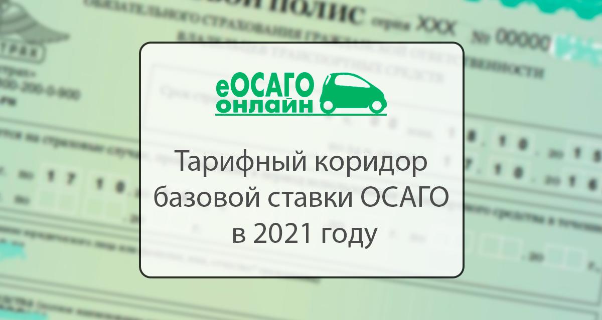 Тарифный коридор базовой ставки ОСАГО в 2021 году