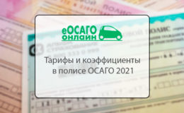 Тарифы и коэффициенты в полисе ОСАГО 2021